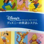 【体験談】ディズニーの英語システムは効果絶大!1歳半のうちの子も「Hello」と話すように!