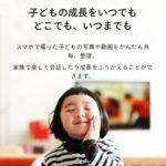 あかちゃんや子どもの写真を実家の両親と共有するなら【家族アルバム みてね】というアプリがおすすめ!