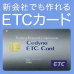 【法人ETCカード】新会社や個人事業主も申込可能!審査が不安な方も大丈夫!!簡単手続きでETCカード作れます。