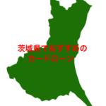 茨城県でおすすめのカードローン!審査期間、金利、利便性など徹底比較!!